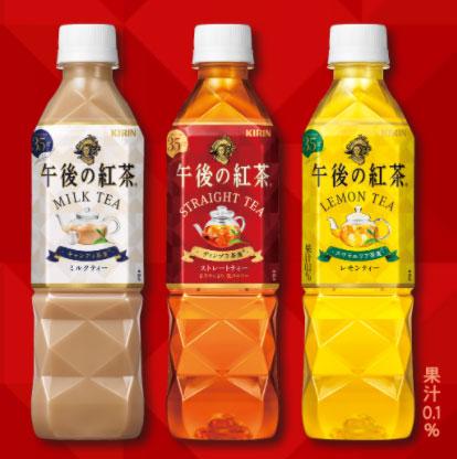 午後の紅茶 午後ティー 懸賞キャンペーン2021春 対象商品