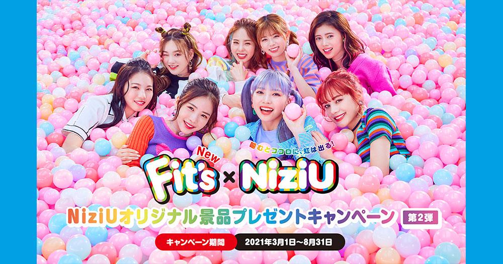 Fit's フィッツ NiziU 二ジュー 懸賞キャンペーン2021