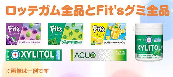 Fit's フィッツ NiziU 二ジュー 懸賞キャンペーン2021 対象商品