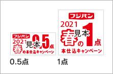 フジパン本仕込 ミッフィー懸賞キャンペーン2021春 応募点数券