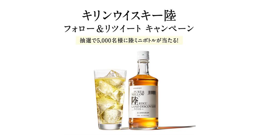 キリン ウイスキー陸 無料懸賞キャンペーン2021