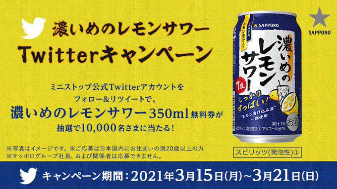 濃いめのレモンサワー 無料懸賞キャンペーン2021春