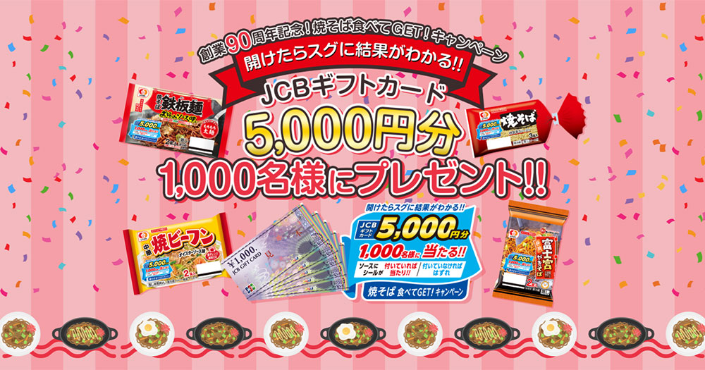 シマダヤ焼そば 懸賞キャンペーン2021