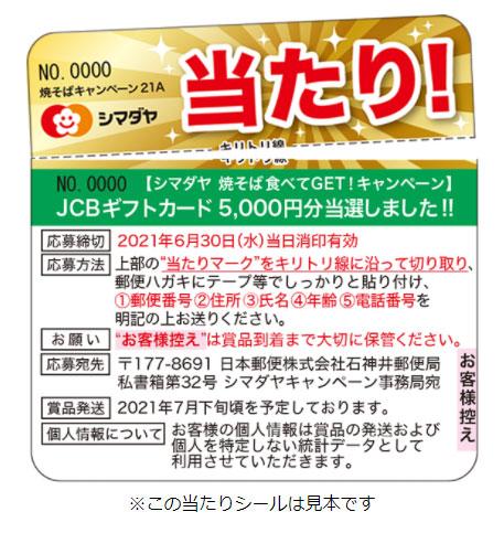 シマダヤ焼そば 懸賞キャンペーン2021 当たりシール
