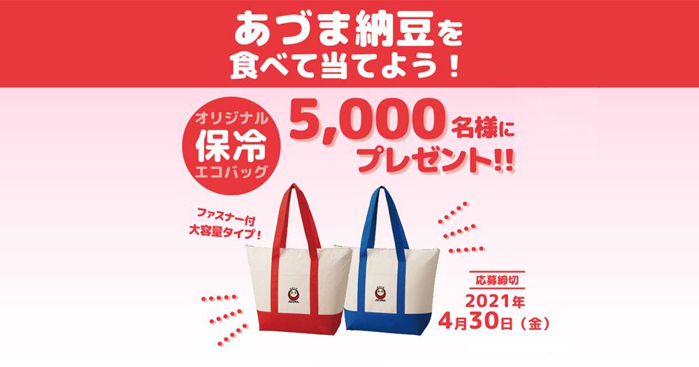 あづま納豆 懸賞キャンペーン2021春