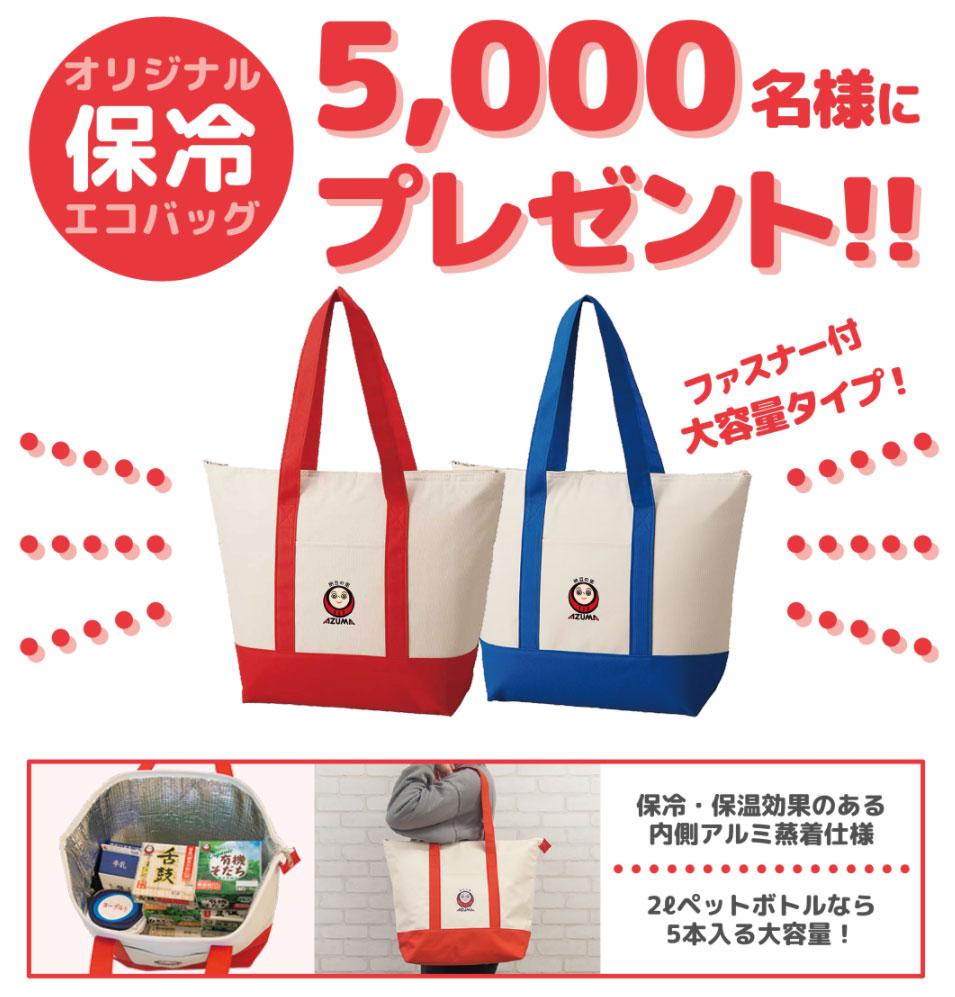 あづま納豆 懸賞キャンペーン2021春 プレゼント懸賞品