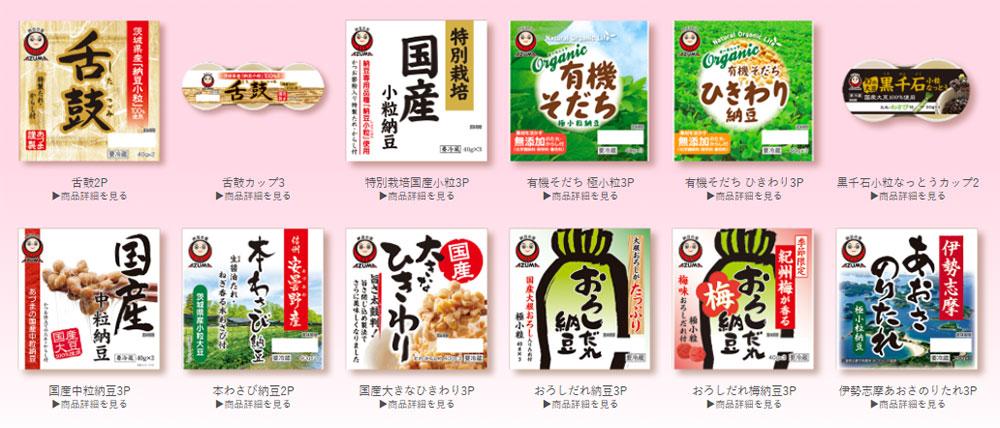 あづま納豆 懸賞キャンペーン2021春 対象商品