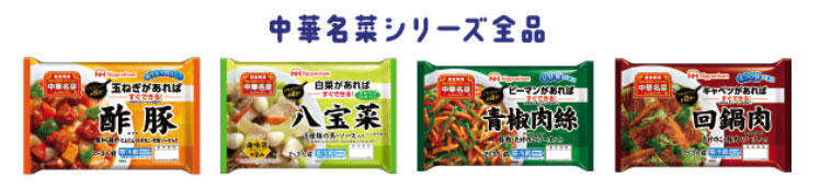 中華名菜 ジャニーズWEST懸賞キャンペーン2021春 対象商品