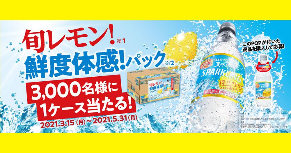 サントリー天然水スパークリングレモン 懸賞キャンペーン2021春