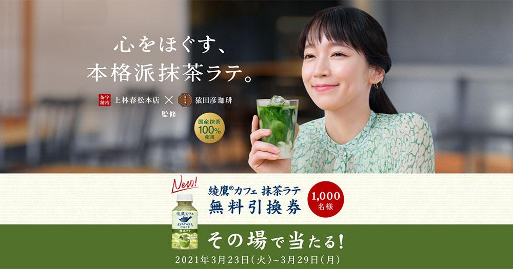 綾鷹カフェ 抹茶ラテ 無料懸賞キャンペーン2021