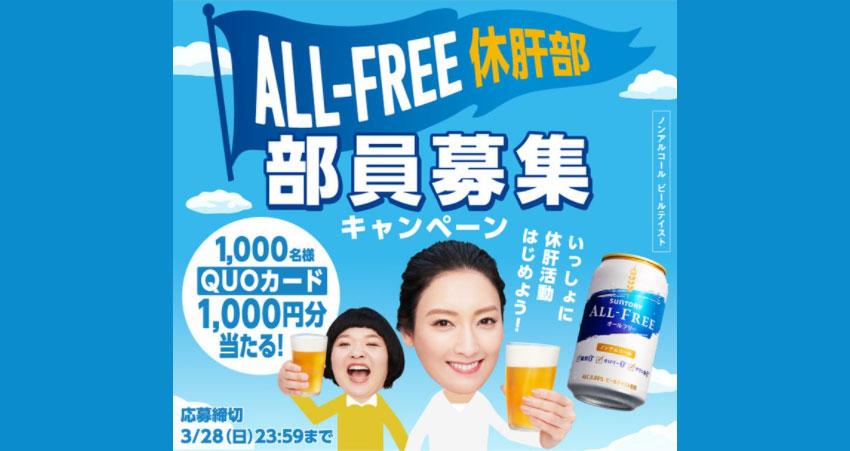 オールフリー 無料オープン懸賞キャンペーン2021春