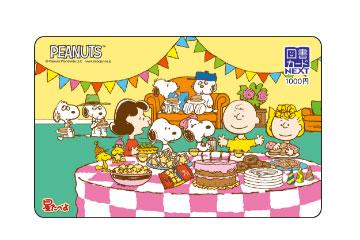 星たべよ スヌーピー懸賞キャンペーン2021 プレゼント懸賞品 スヌーピー図書カード1,000円分
