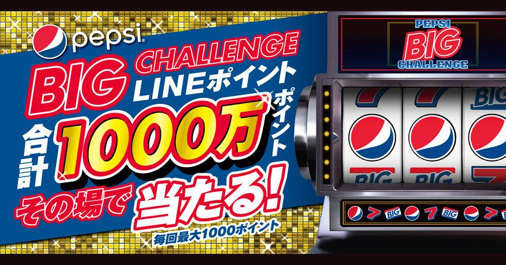 ペプシ LINE懸賞キャンペーン2021春