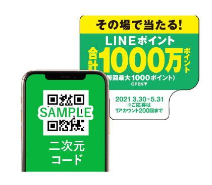 ペプシ LINE懸賞キャンペーン2021春 キャンペーン告知シール