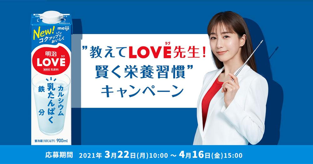 明治LOVE 田中みな実 無料オープン懸賞キャンペーン2021春