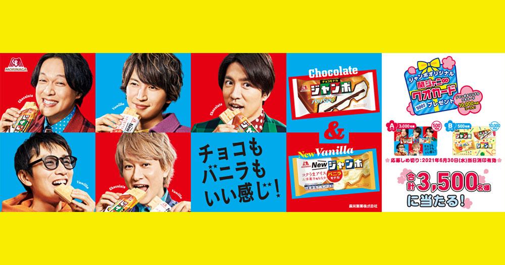 チョコモナカジャンボ 関ジャニ懸賞キャンペーン2021春