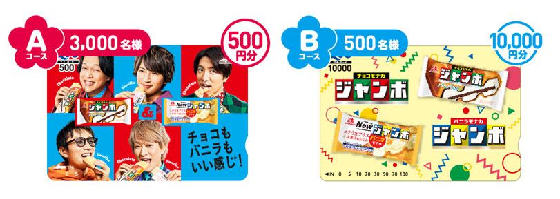 チョコモナカジャンボ 関ジャニ懸賞キャンペーン2021春 プレゼント懸賞品
