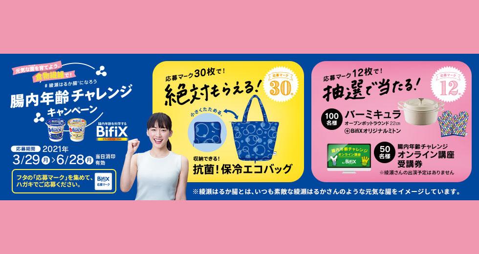 ビフィックス BifiX 懸賞キャンペーン2021春夏