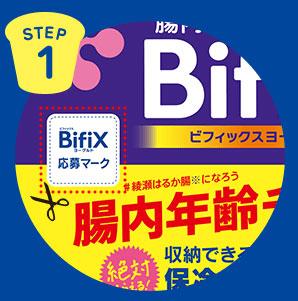 ビフィックス BifiX 懸賞キャンペーン2021春夏 応募マーク