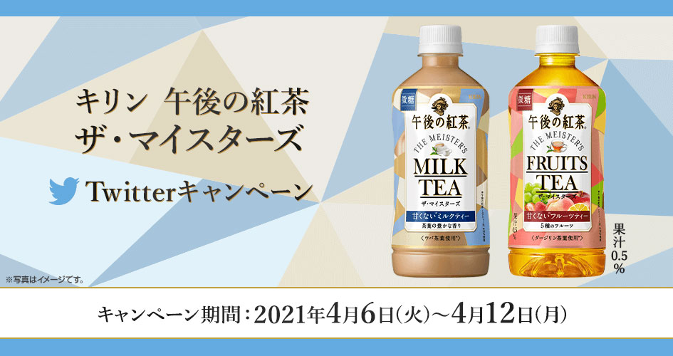 ミニストップ 午後の紅茶 無料懸賞キャンペーン2021春