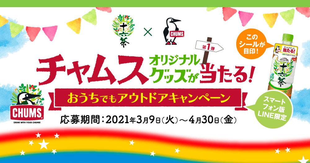 十六茶 チャムス LINE懸賞キャンペーン2021春
