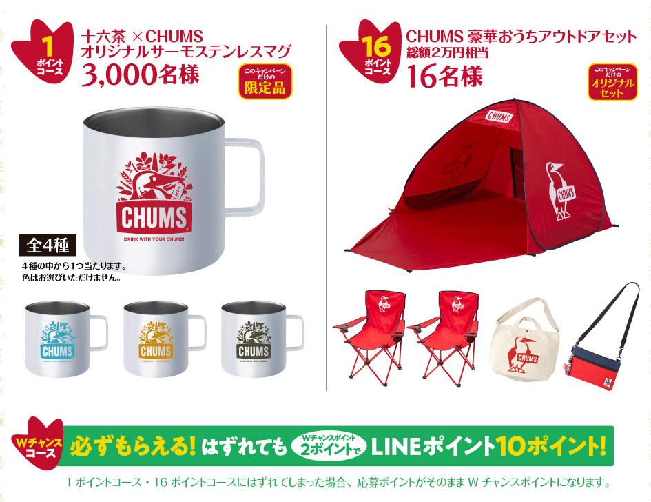 十六茶 チャムス LINE懸賞キャンペーン2021春 プレゼント懸賞品