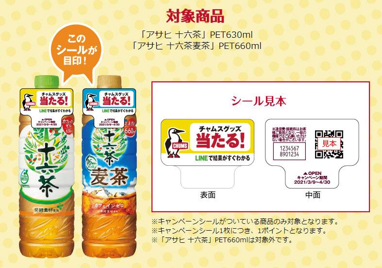 十六茶 チャムス LINE懸賞キャンペーン2021春 対象商品