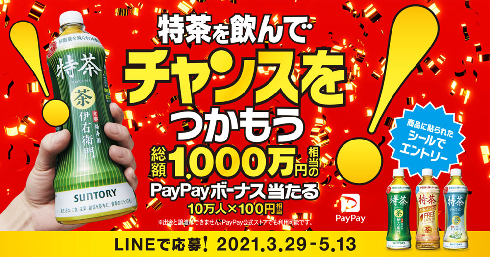 特茶 1,000万円LINE懸賞キャンペーン2021春