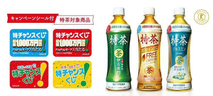 特茶 1,000万円LINE懸賞キャンペーン2021春 対象商品