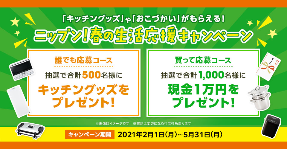 ニップン オーマイパスタ 懸賞キャンペーン2021春
