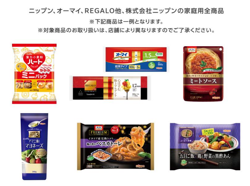 ニップン オーマイパスタ 懸賞キャンペーン2021春 対象商品