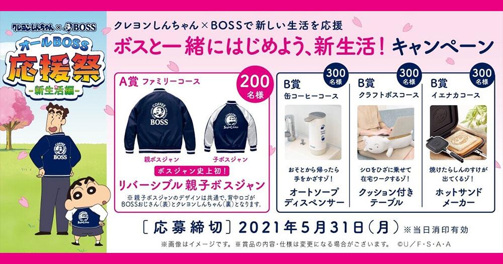 ボス クレヨンしんちゃん 懸賞キャンペーン2021春