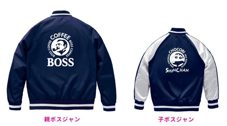 ボス クレヨンしんちゃん 懸賞キャンペーン2021春 プレゼント懸賞品 ボスジャン