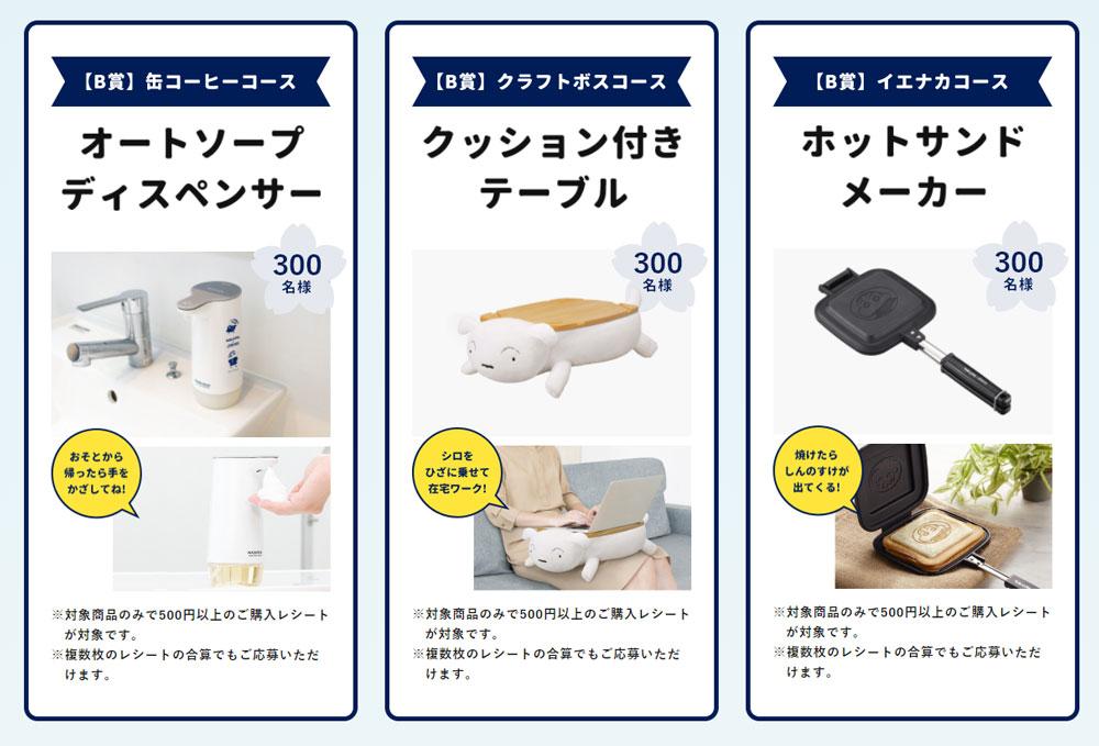 ボス クレヨンしんちゃん 懸賞キャンペーン2021春 プレゼント懸賞品
