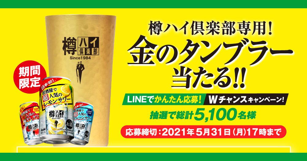 アサヒ 樽ハイ倶楽部 金のタンブラー 懸賞キャンペーン2021春
