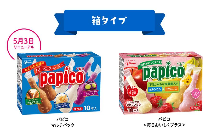 パピコ 懸賞キャンペーン2021春夏 対象商品 箱タイプ