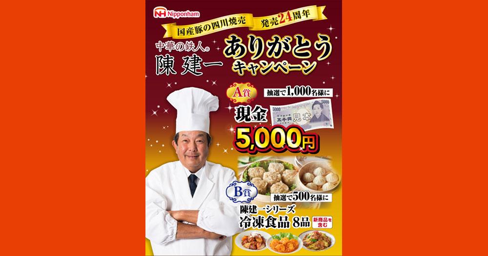 陳建一 四川焼売 懸賞キャンペーン2021春