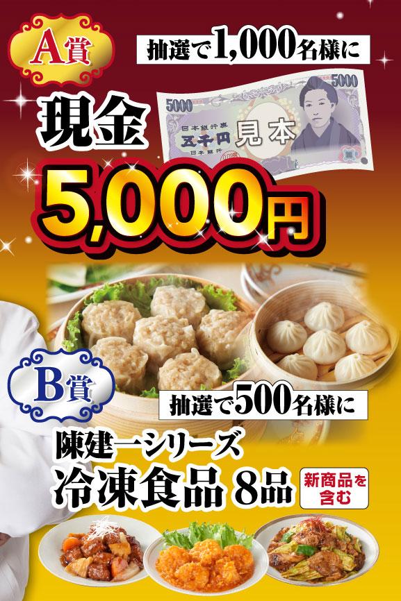 陳建一 四川焼売 懸賞キャンペーン2021春 プレゼント懸賞品