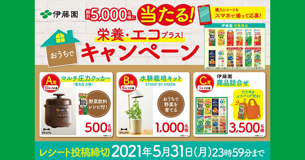 伊藤園 紙パックジュース 懸賞キャンペーン2021春