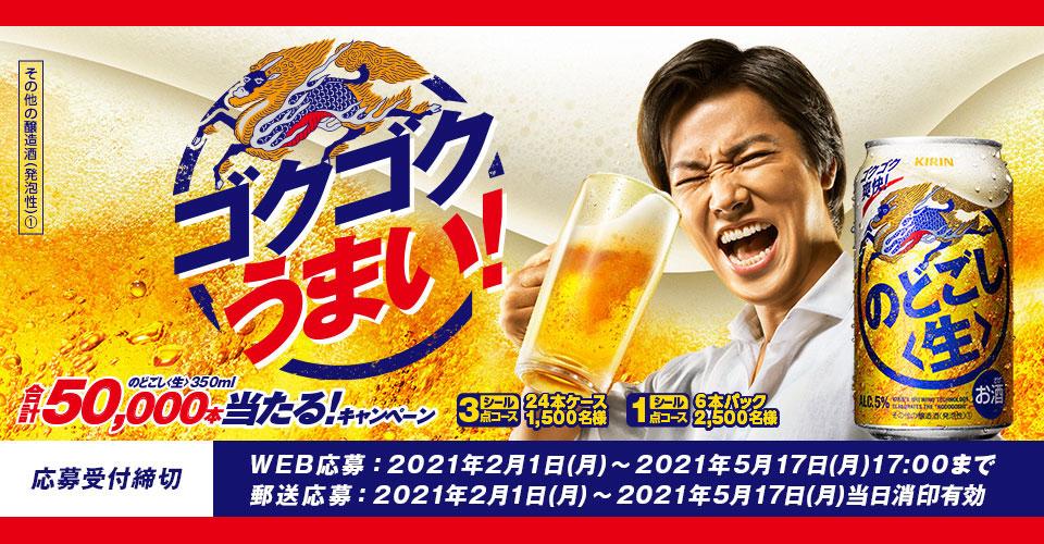 のどごし生 懸賞キャンペーン2021春