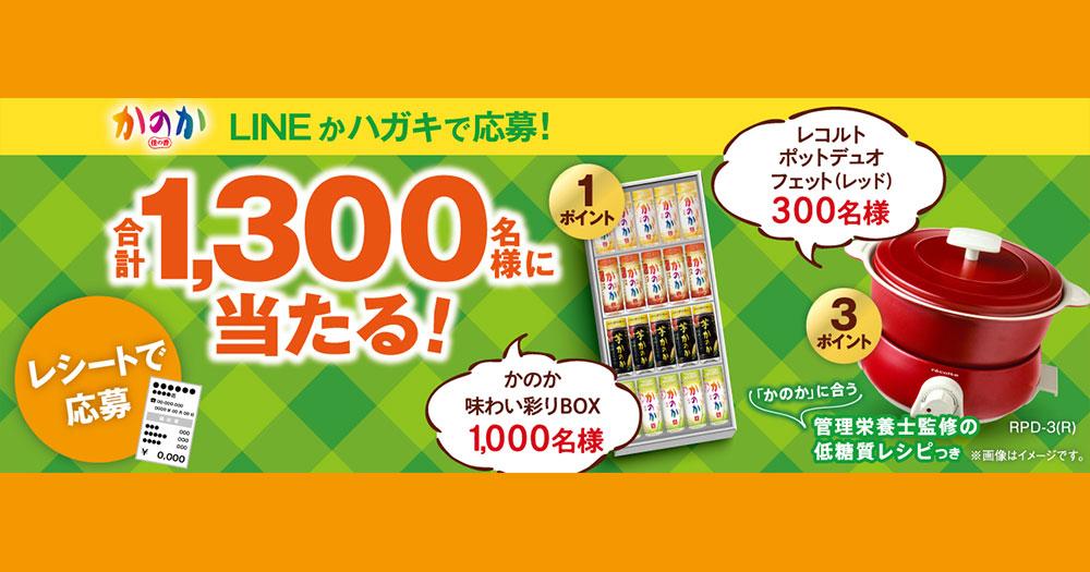 かのか焼酎 懸賞キャンペーン2021春