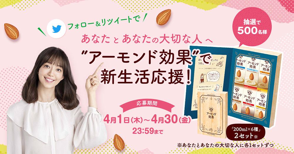 アーモンド効果 無料オープン懸賞キャンペーン2021春
