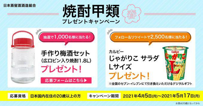 日本蒸留酒酒造組合 無料オープン懸賞キャンペーン2021春