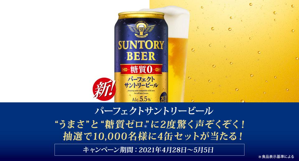 パーフェクトサントリービール 無料オープン懸賞キャンペーン