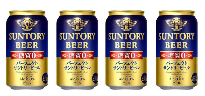 パーフェクトサントリービール 無料オープン懸賞キャンペーン プレゼント懸賞品
