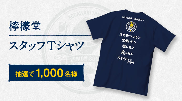 檸檬堂 無料オープン懸賞キャンペーン2021春