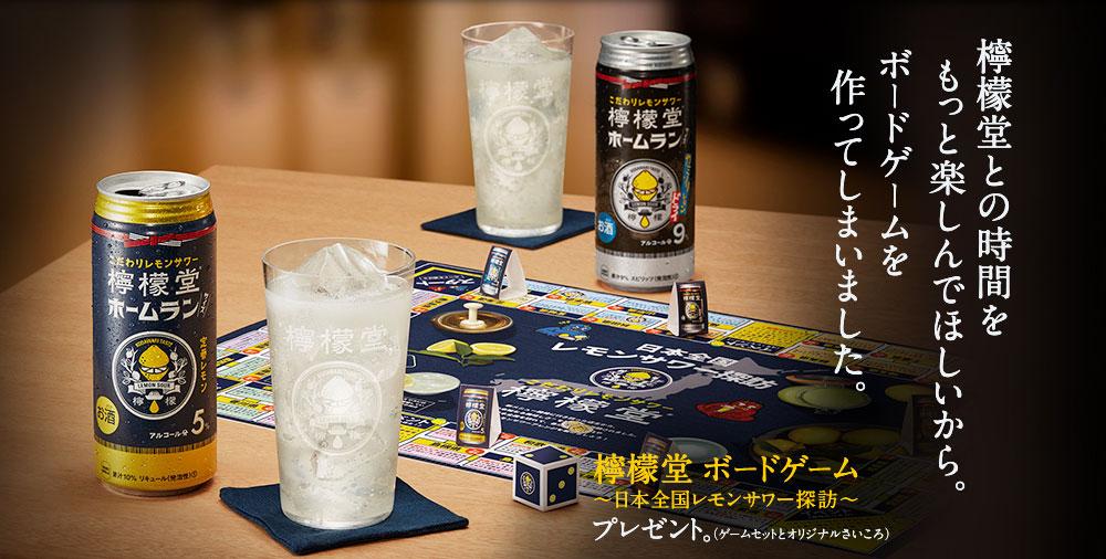 檸檬堂ボードゲーム懸賞キャンペーン2021春夏
