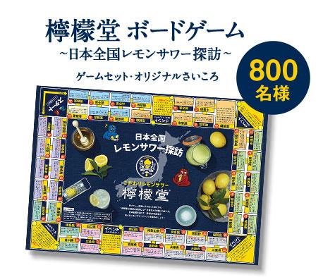 檸檬堂ボードゲーム懸賞キャンペーン2021春夏 プレゼント懸賞品