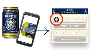 檸檬堂ボードゲーム懸賞キャンペーン2021春夏 応募方法