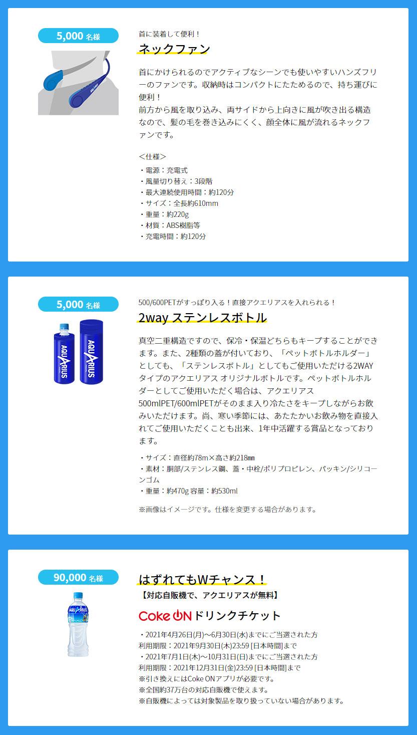 アクエリアス 懸賞キャンペーン2021夏 プレゼント懸賞品